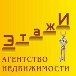 """Картинки по запросу Агентство """"Этажи"""""""