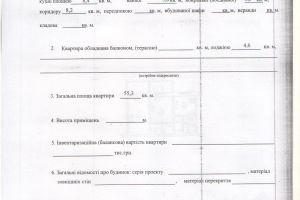 №11703415, продается двухкомнатная квартира, 2 комнаты, площадь 55.3 м², ул.Ревуцкого, 10/2, г.Киев, Киевская область, Украина