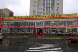№12233165, продается магазин (торговое помещение), площадь 789 м², пр-ктОболонский, 54, г.Киев, Киевская область, Украина