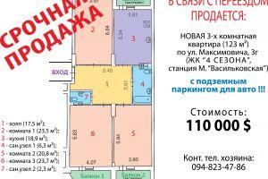 №12930917, продается трехкомнатная квартира, 3 комнаты, площадь 123 м², ул.Михаила Максимовича, 3г, г.Киев, Киевская область, Украина