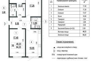 №13144666, продается трехкомнатная квартира, 3 комнаты, площадь 84 м², ул.Бориса Гмыри, г.Киев, Киевская область, Украина