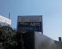 №13258123, продается гараж, паркоместо, площадь 13.75 м², пер.Апрельский, г.Киев, Киевская область, Украина