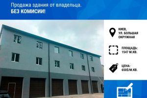 №13559834, продается здание, ул.Большая Окружная, 4Б, г.Киев, Киевская область, Украина