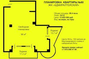№13727183, продается квартира, 1 комната, площадь 95 м², ул.Руданского, 8, г.Ялта, Крым, Украина